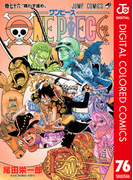 ONE PIECE カラー版 76(ジャンプコミックスDIGITAL)