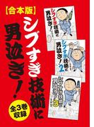 【期間限定価格】【合本版】シブすぎ技術に男泣き! 全3巻収録