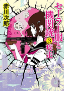 セーラー服と機関銃3 疾走(角川文庫)