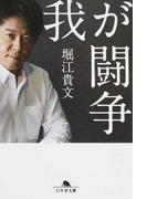 我が闘争 (幻冬舎文庫)(幻冬舎文庫)