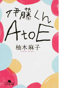 伊藤くんA to E (幻冬舎文庫)(幻冬舎文庫)