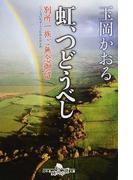 虹、つどうべし 別所一族ご無念御留 (幻冬舎時代小説文庫)(幻冬舎時代小説文庫)