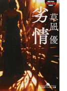劣情 (幻冬舎アウトロー文庫)(幻冬舎アウトロー文庫)