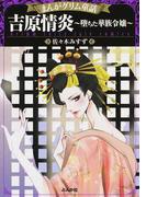 まんがグリム童話 吉原情炎〜堕ちた華族令嬢〜(ぶんか社コミック文庫)