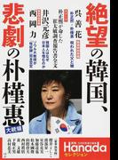 絶望の韓国、悲劇の朴槿惠大統領