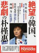 絶望の韓国、悲劇の朴槿惠大統領 (月刊Hanadaセレクション)