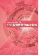 公正取引委員会年次報告 独占禁止白書 平成28年版