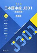 日本語中級J301 中級前期 改訂版 英語版