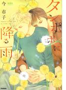 タンポポに降る雨 (NORA COMICS)(ノーラコミックス)