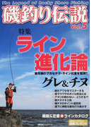 磯釣り伝説 Vol.5 ライン進化論 最先端のフカセテク・ライン比重を習得!!