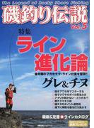 磯釣り伝説 Vol.5 ライン進化論 最先端のフカセテク・ライン比重を習得!! (主婦の友ヒットシリーズ)