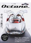 オクタン日本版 CLASSIC&PERFORMANCE CARS Vol.16(2016WINTER) 車は、芸術だ。