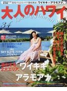 大人のハワイLuxe 34(2017) 特集進化する2大エリア徹底検証。ワイキキVSアラモアナ。JAL最新型シートで、天空のハワイ旅。 (別冊家庭画報)(別冊家庭画報)