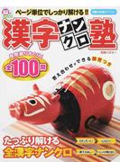 漢字ナンクロ塾
