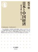 日本と中国経済 相互交流と衝突の一〇〇年 (ちくま新書)(ちくま新書)