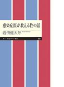 感染症医が教える性の話 (ちくまプリマー新書)(ちくまプリマー新書)