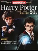Harry Potter 『ハリー・ポッター』魔法と冒険の20年 (MEDIA HOUSE MOOK)(MH MOOK)