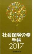 社会保険労務手帳〈2017年版〉