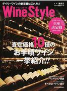 Wine Styleデイリーワインの新定番はこれだ!! 査定価格10倍のお手頃ワイン一挙紹介!!