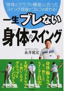 一生ブレない身体のスイング 「身体とクラブの機能」に合ったスイング理論でゴルフが変わる!