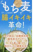 「もち麦」で腸イキイキ革命! メタボ脱出、血糖値改善、腸免疫力アップ!「もち麦ご飯」で毎日スッキリ健康生活!