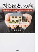 「持ち家」という病 不動産と日本人・「これまで」と「これから」の経済学