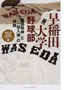 早稲田大学野球部 「建部精神」と「一球入魂」の神髄