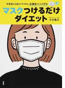 マスクつけるだけダイエット 呼吸器の名医がすすめる高機能マスク付き