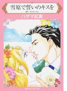 雪原で誓いのキスを (ハーレクインコミックス)(ハーレクインコミックス)