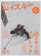 山とスキー 登って滑ろう 2017 特集山スキーのベーシック