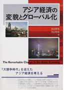 アジア経済の変貌とグローバル化