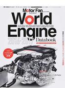 ワールド・エンジン・データブック 2016−2017
