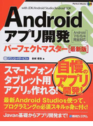 Androidアプリ開発パーフェクトマスター with JDK/Android Studio/Android SDK 最新版 (Perfect Master)