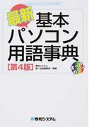 最新・基本パソコン用語事典 BASIC EDITION 第4版