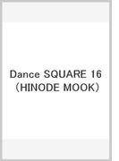 ダンススクエア vol.16 Travis Japan/MADE/松田元太×松倉海斗×森継亮太×目黒蓮/ふぉ〜ゆ〜 (HINODE MOOK)(HINODE MOOK)