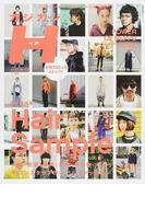 カジカジH VOL.54(2017NEW YEAR ISSUE) 完全保存版!ヘアサロンスタッフの秋冬スタイルコレクション! (CARTOP MOOK)(CARTOPMOOK)