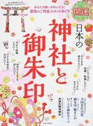 開運日本の神社と御朱印 (EIWA MOOK)(EIWA MOOK)