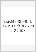 TAB譜で奏でる 大人のソロ・ウクレレ・コレクション