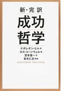 成功哲学 新・完訳