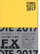 FOREX NOTE 2017 為替手帳(黄)