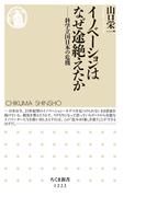 イノベーションはなぜ途絶えたか 科学立国日本の危機 (ちくま新書)(ちくま新書)