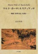 マルコ・ポーロとルスティケッロ 物語「世界の記」を読む