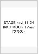 STAGE navi vol.11(2016) (NIKKO MOOK TVnaviプラス)