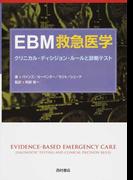 EBM救急医学 クリニカル・ディシジョン・ルールと診断テスト
