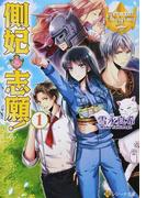 側妃志願! (レジーナ文庫 レジーナブックス) 全3巻完結セット