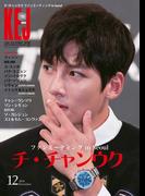 KEJ (コリア エンタテインメント ジャーナル) 2016年12月号