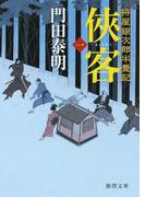 俠客 1 (徳間文庫 徳間時代小説文庫 拵屋銀次郎半畳記)(徳間文庫)