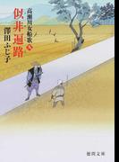 似非遍路 (徳間文庫 徳間時代小説文庫 高瀬川女船歌)(徳間文庫)