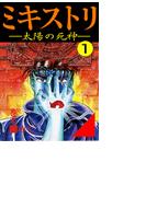 【1-5セット】ミキストリ-太陽の死神-(ヤング宣言)
