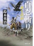 百忍斬り (徳間文庫 徳間時代小説文庫 無言殺剣)(徳間文庫)